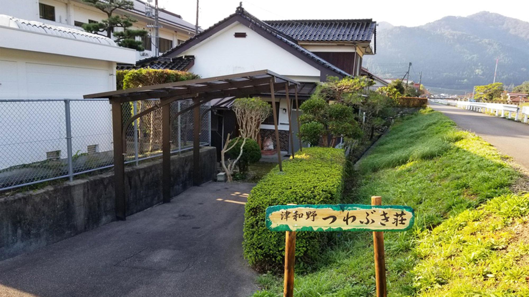 津和野 つわぶき荘