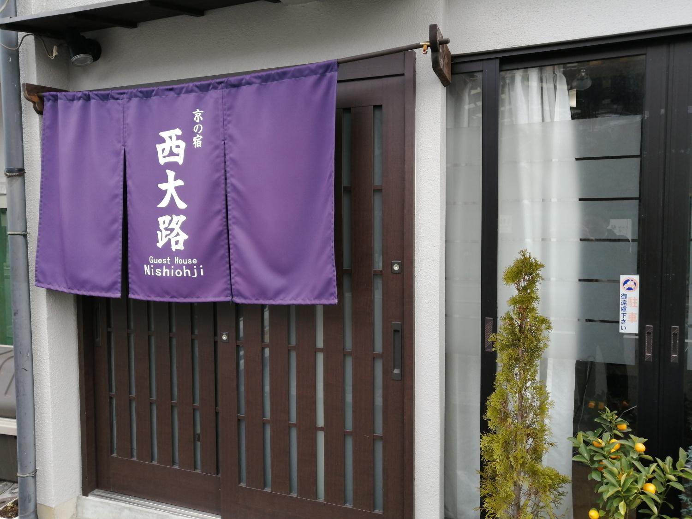京の宿 西大路familie