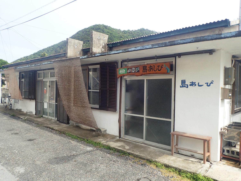 島あしび<渡嘉敷島>