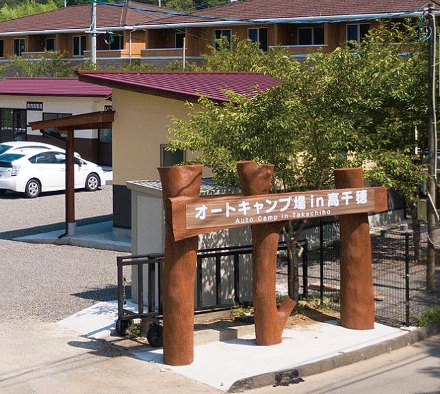 オートキャンプ場in高千穂