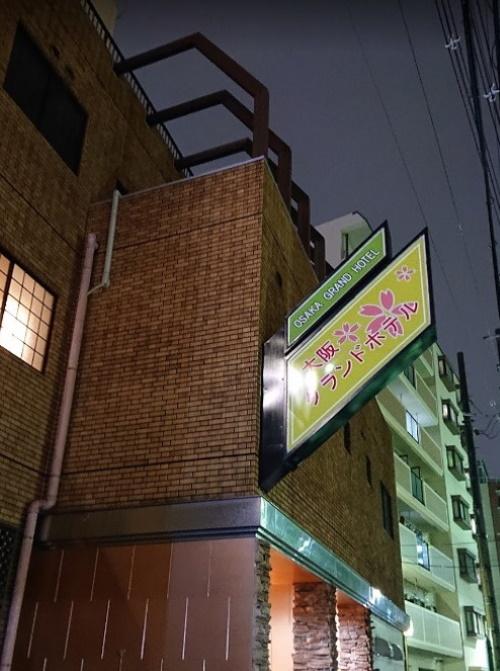 大阪グランドホテル