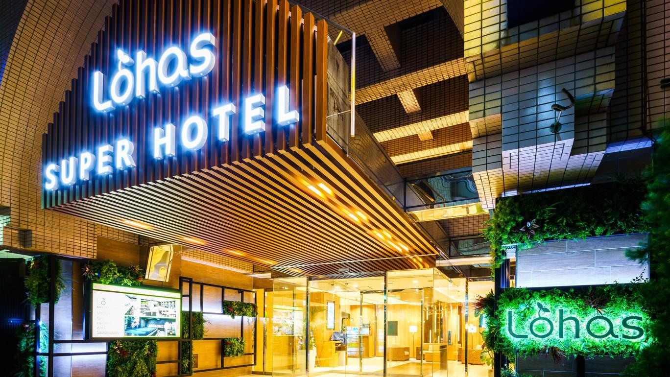 スーパーホテルLohas池袋駅北口 高濃度炭酸泉~ふくろうの...