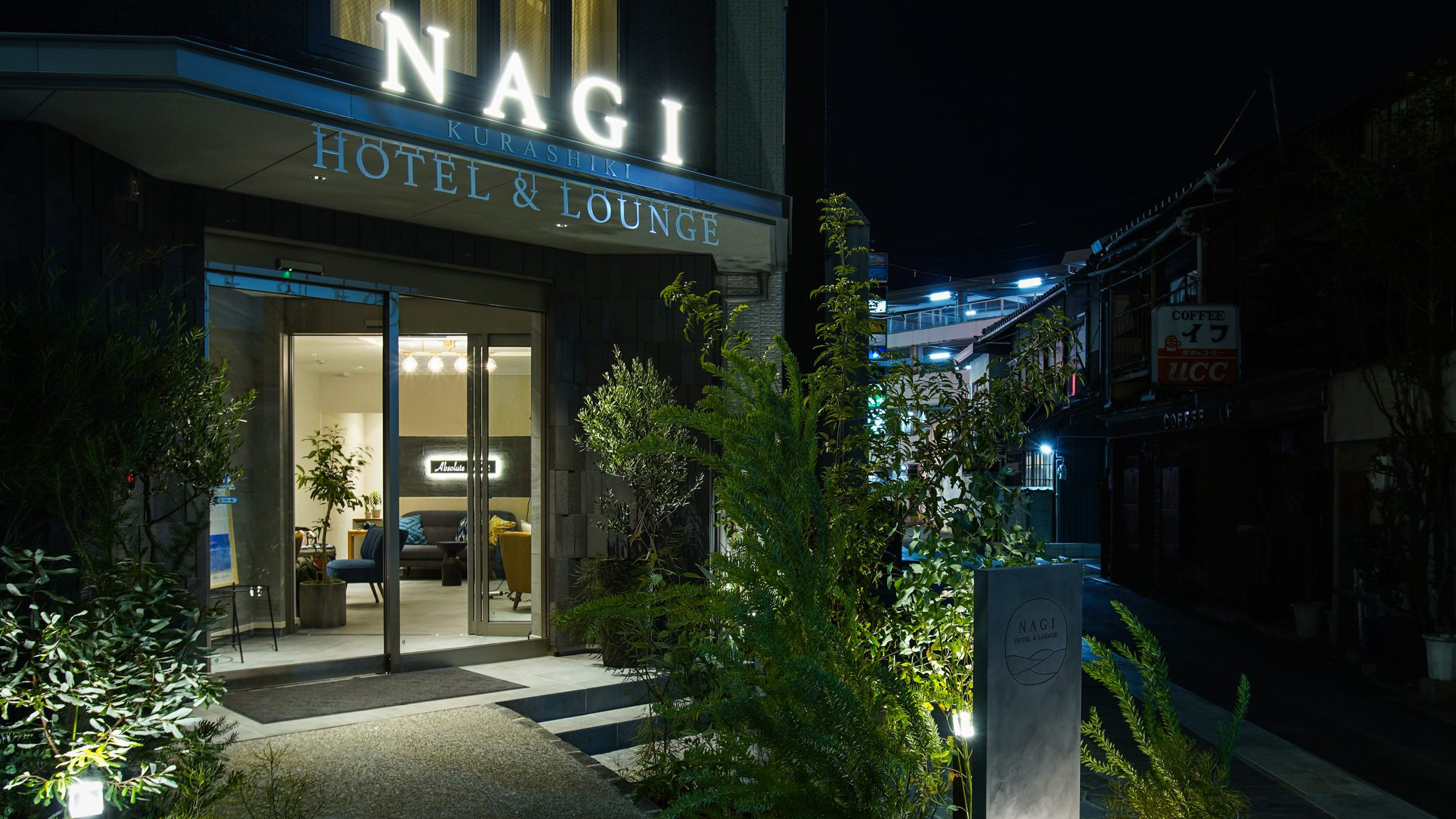 NAGI Kurashiki Hotel & Lounge(ナギクラシキ)(2020年3月オープン)