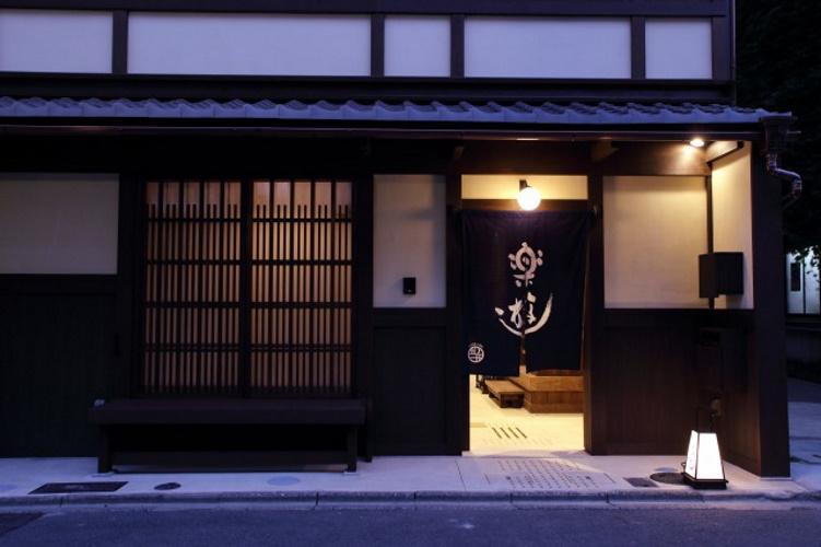 京町家楽遊堀川五条の画像