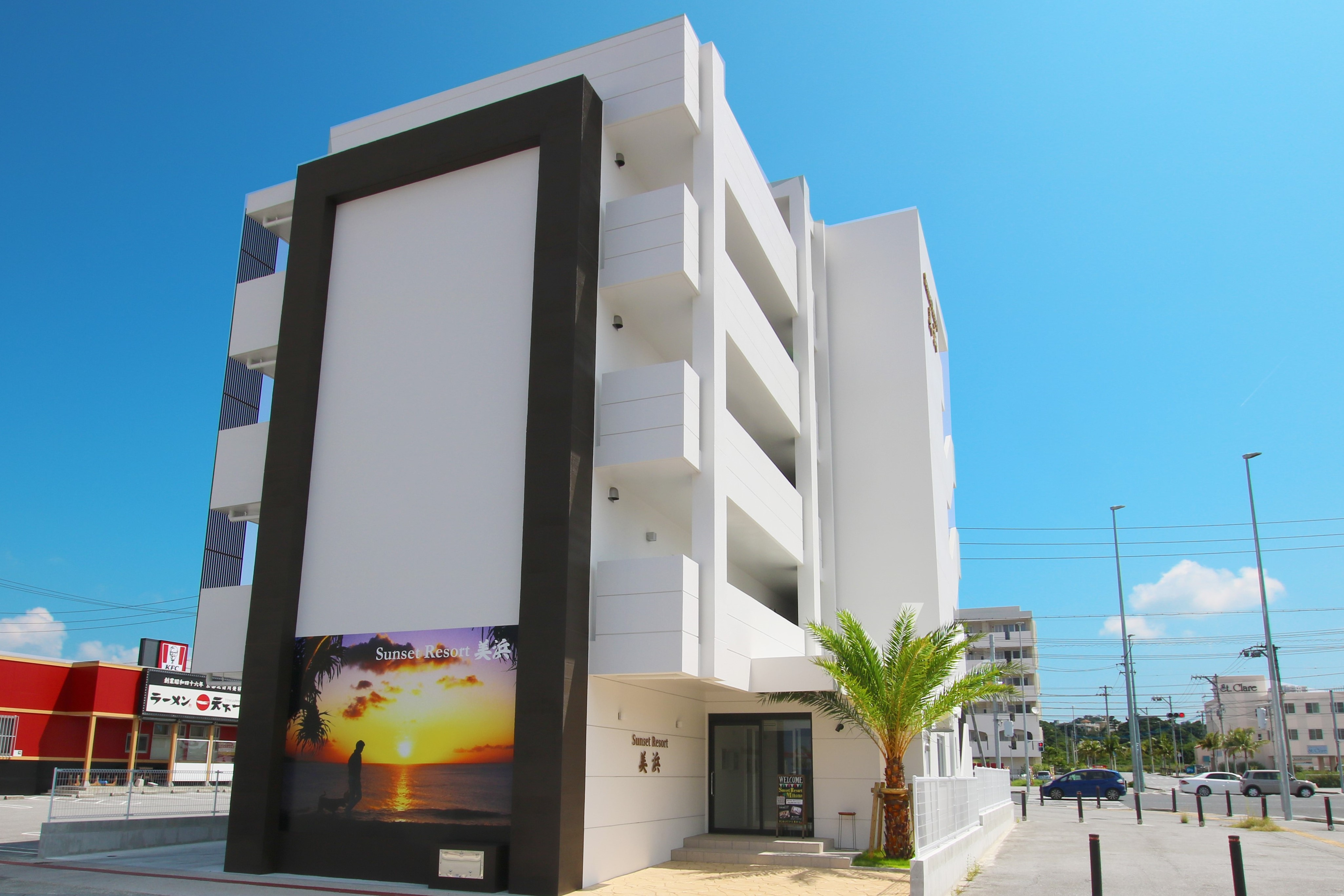 Sunset Resort 美浜