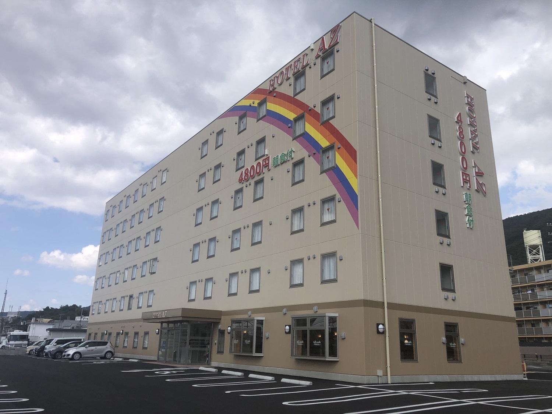 HOTEL AZ 香川宇多津店