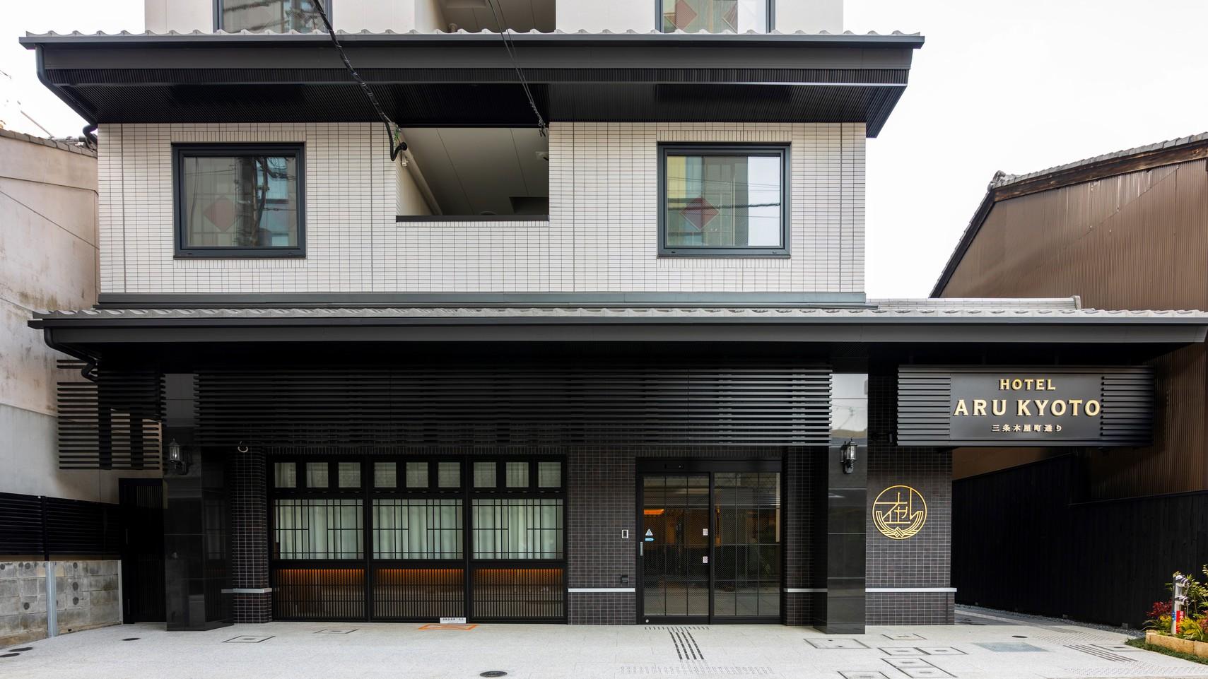 HOTEL ARU KYOTO 三条木屋町通り(ホテルアル京都)2021年7月15日グランドオープン