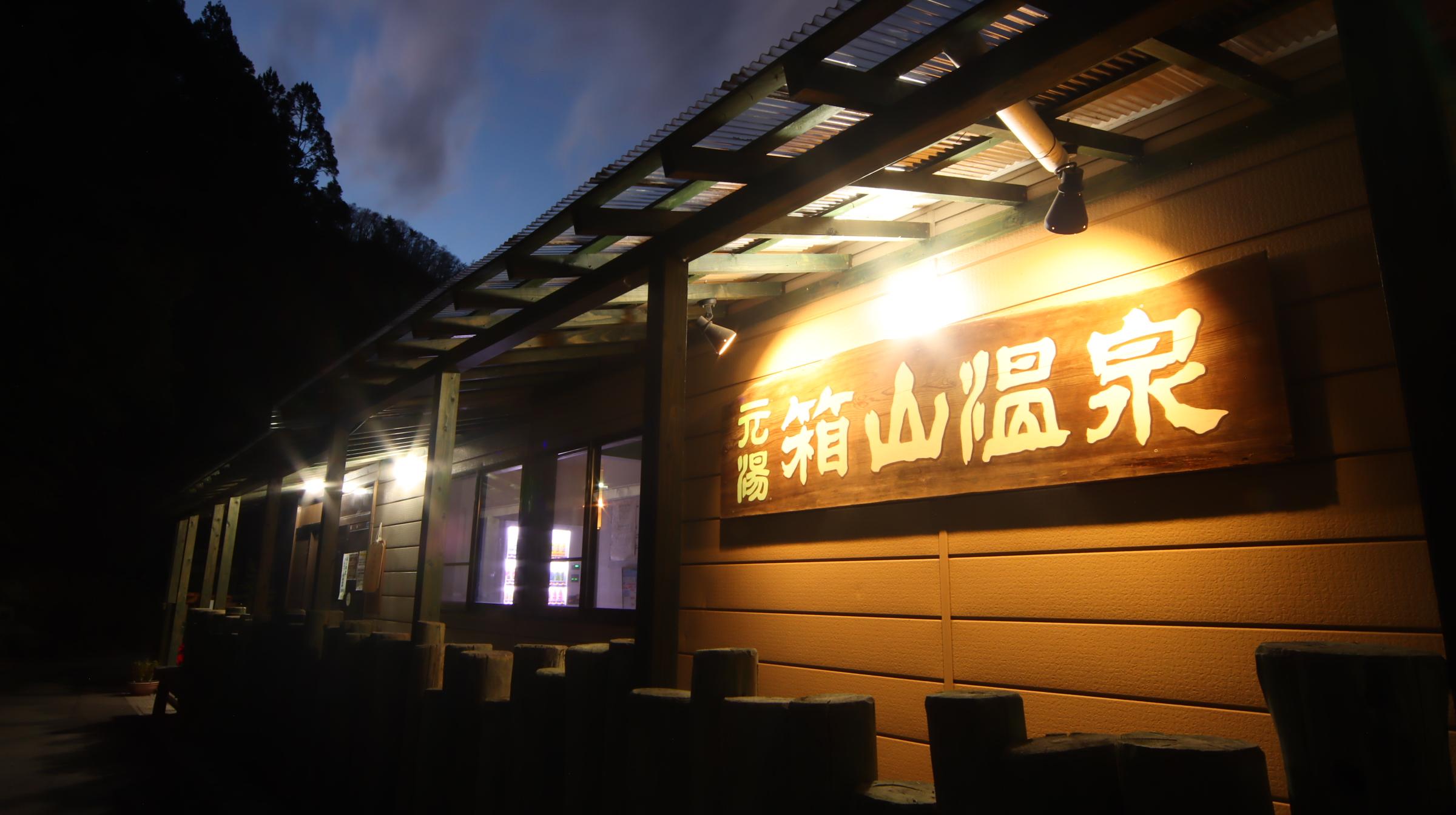 元湯 箱山温泉