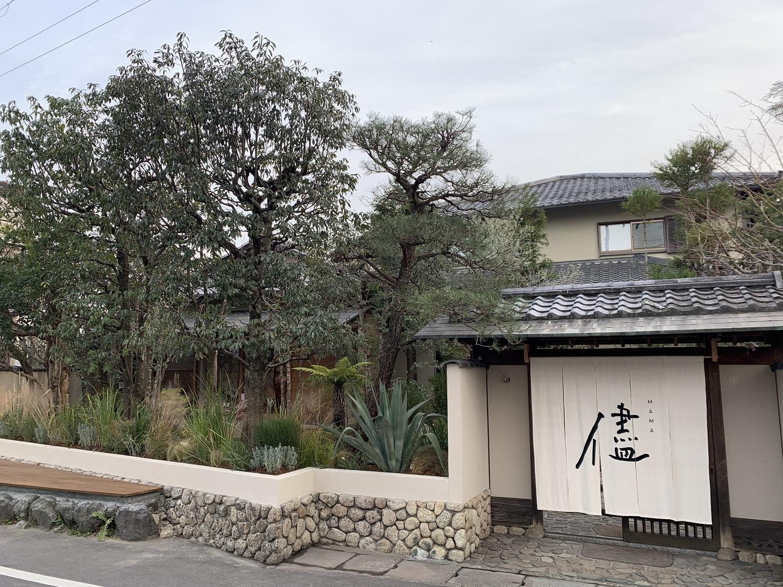 嵐山邸宅 MAMA