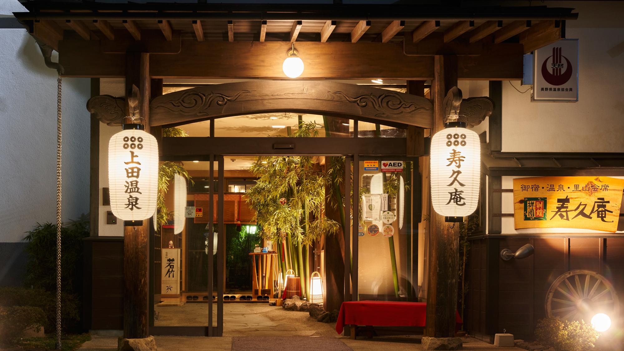 上田温泉 ホテル祥園 その1