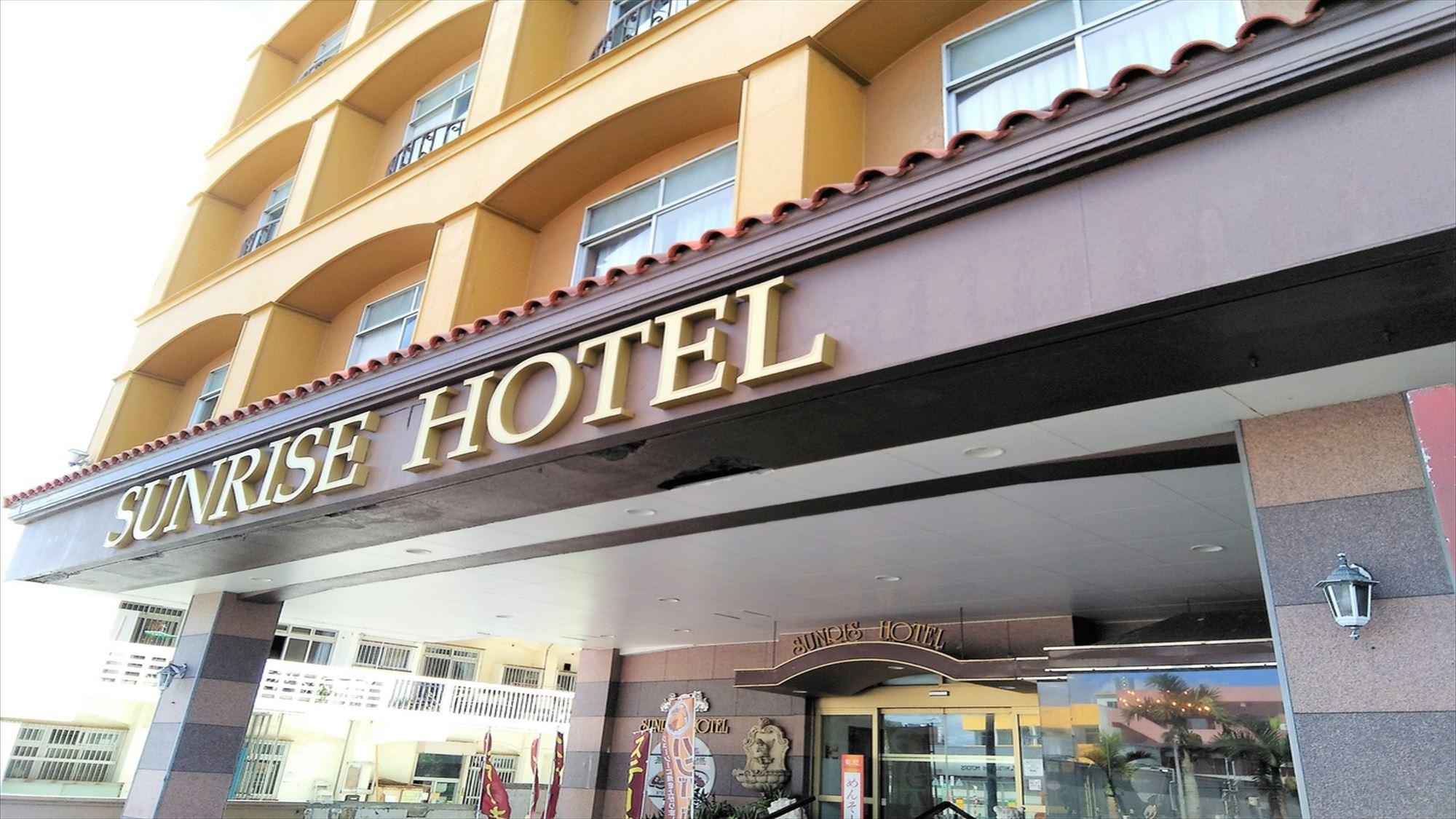 サンライズ観光ホテル...
