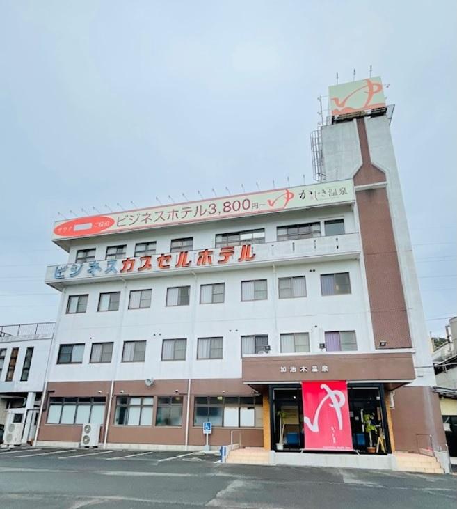 かじき温泉ホテル