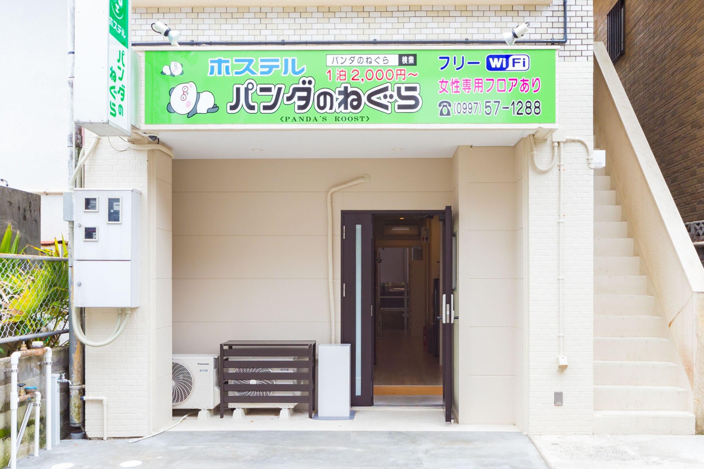 ホステル パンダのねぐら<奄美大島>