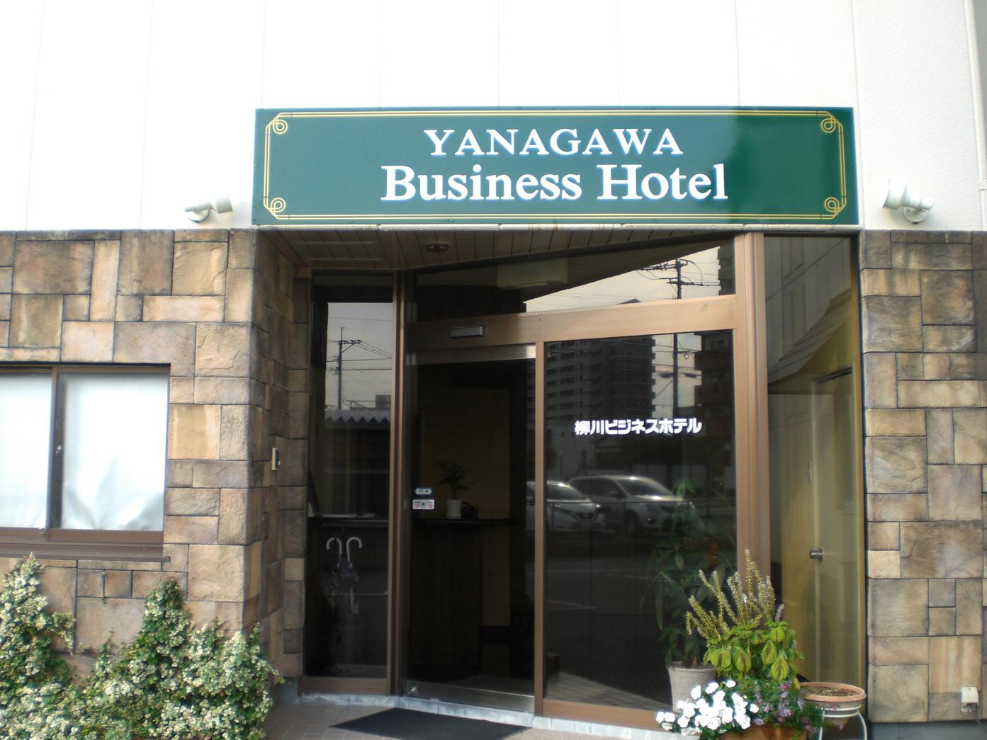 柳川ビジネスホテルの施設画像
