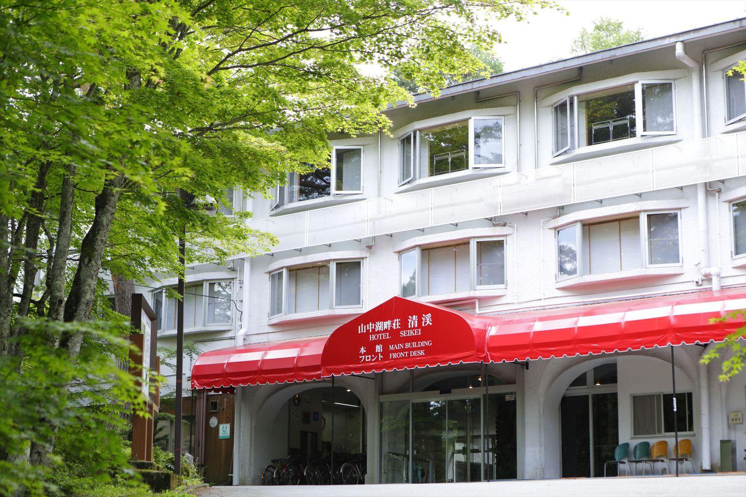 山中湖畔荘 ホテル清渓...