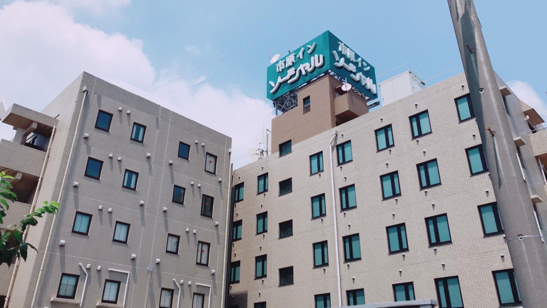 ビジネスホテル ソーシャル姉ヶ崎