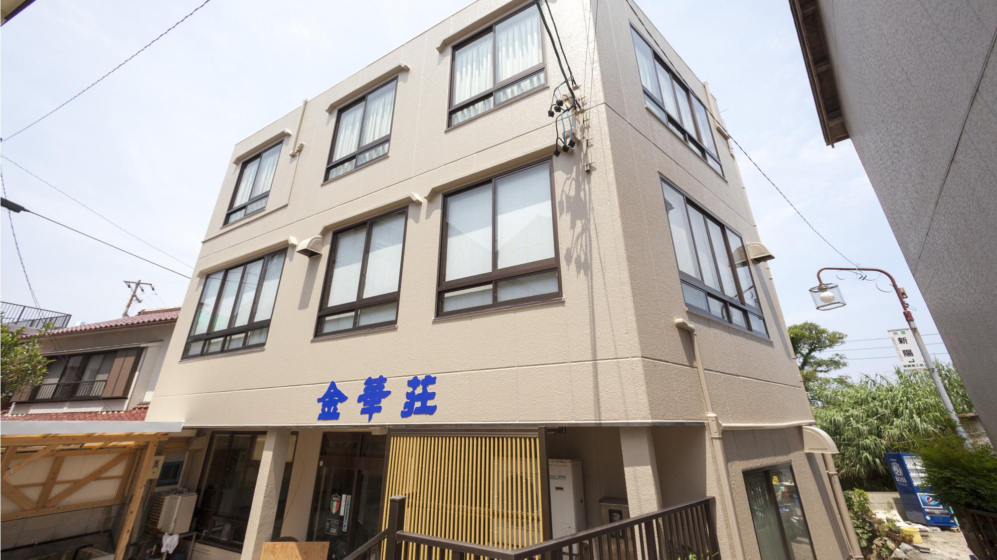 日間賀島 民宿 金華荘...