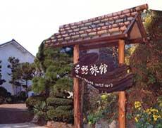 伊東温泉 平野旅館