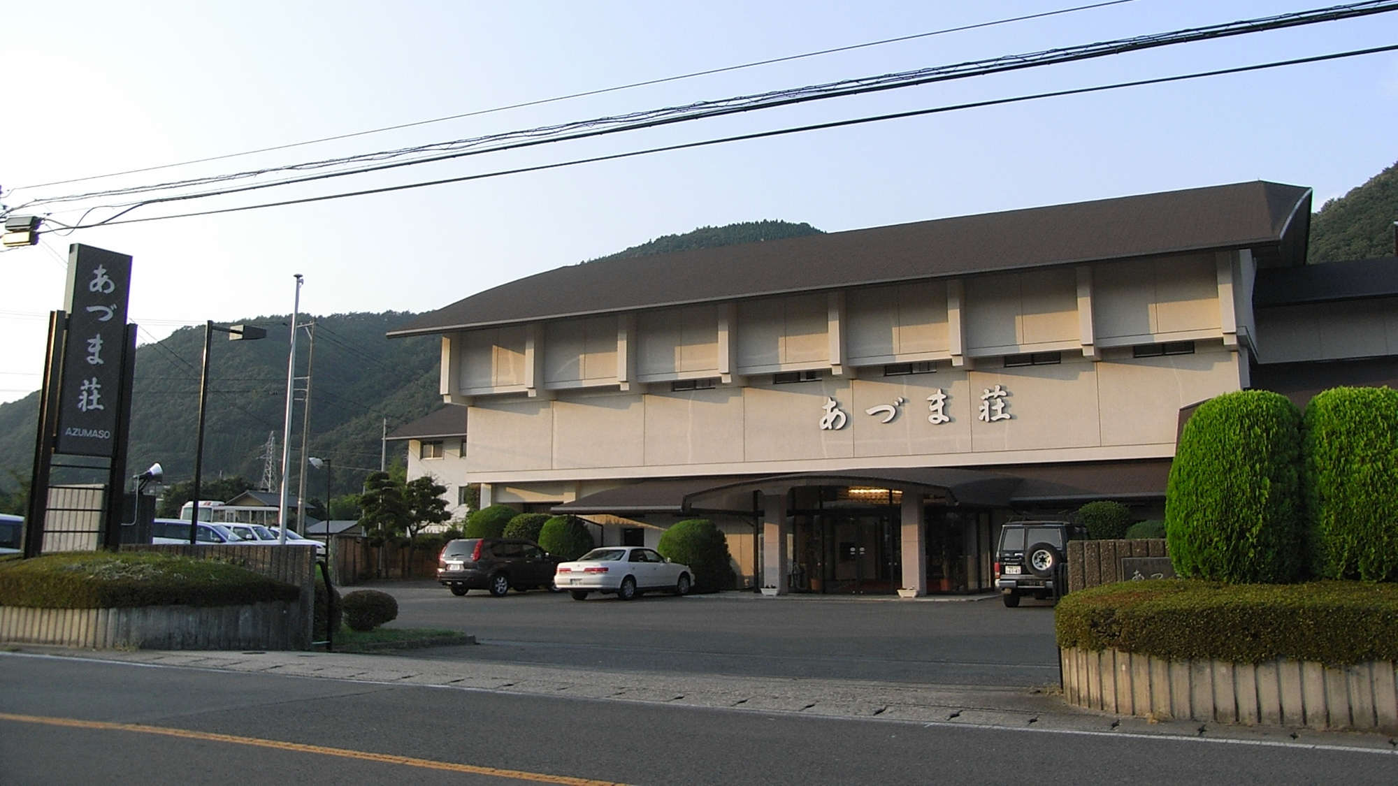 飯坂温泉 公立学校共済組合飯坂保養所 あづま荘...