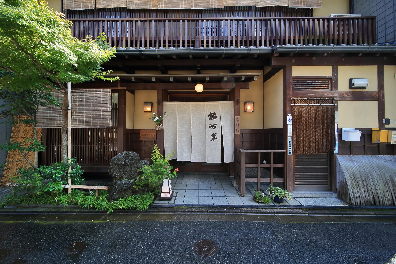 京料理 宿屋 枳殻荘