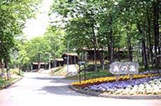 八幡平 森と温泉のコテージ プータロ