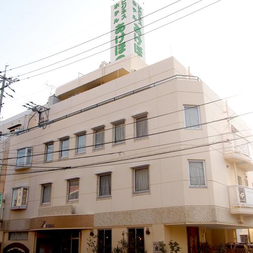 ビジネスホテル あけぼの...