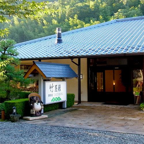 薬師湯温泉 旅館 竹屋敷の施設画像