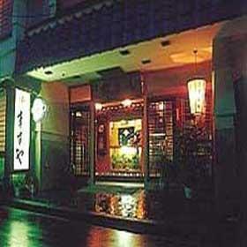 温泉津温泉 旅館 ますや その1