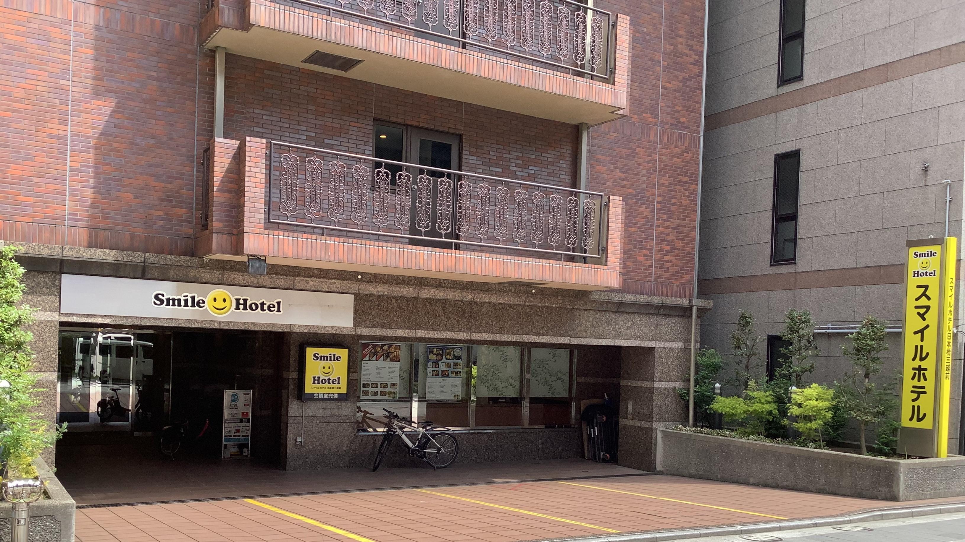 スマイルホテル日本橋三越前(旧:鴨川イン日本橋)...