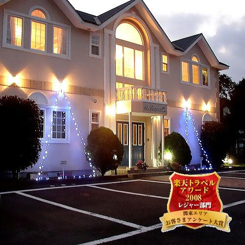 伊豆高原 海の見えるプチホテル サン・トロぺ