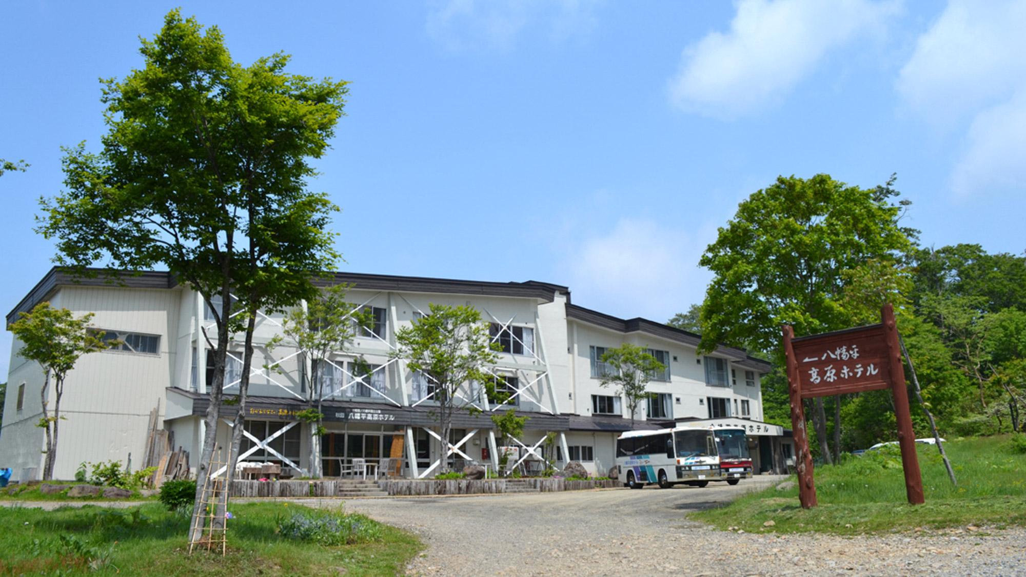 八幡平高原ホテル