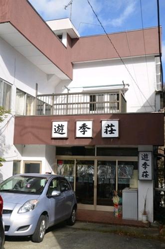 那須湯本温泉 湯川屋旅館 遊季荘...