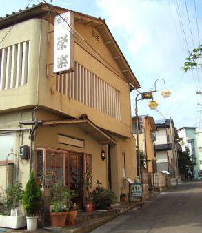 飯坂温泉 旅館 栄楽の外観