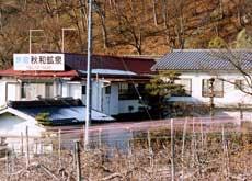 秋和鉱泉旅館