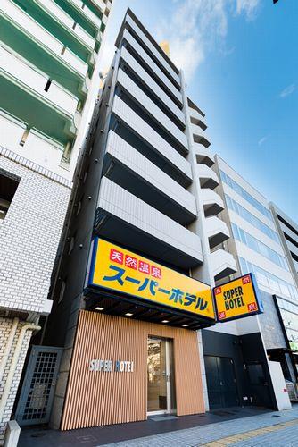 関西のスーパーホテルで温泉に入れるところは?