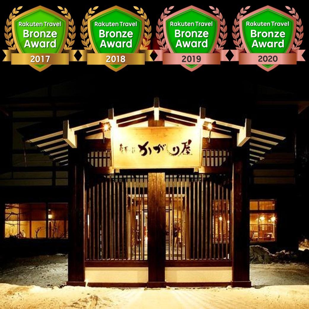 さんご草の郷 能取の荘 かがり屋の施設画像