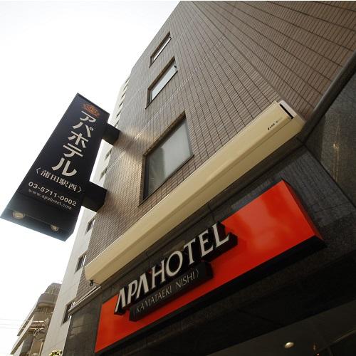アパホテル<蒲田駅西>