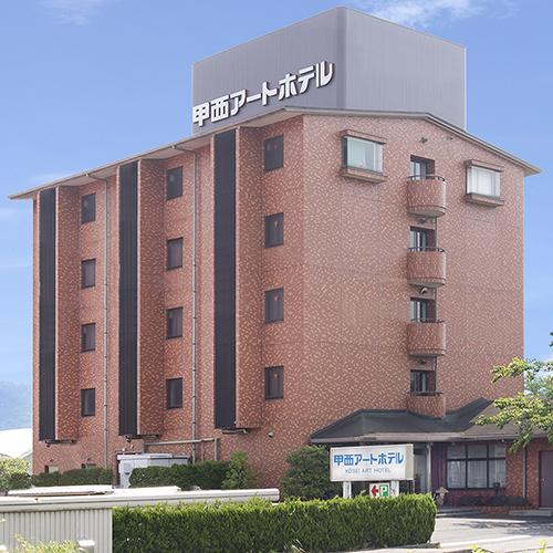 甲西アートホテル