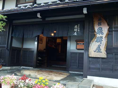 高山民芸旅館 飛騨屋