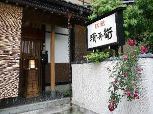 飛騨高山 旅館 清兵衛