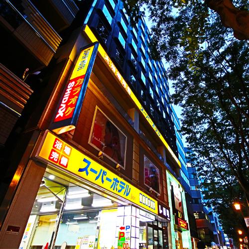 スーパーホテルInn仙台・国分町...