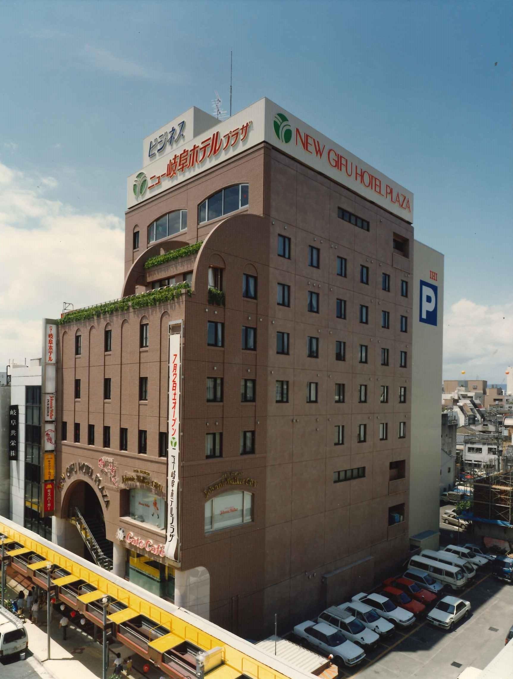 ニュー岐阜ホテルプラザ