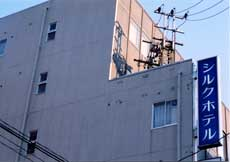 シルクホテル<福島県>