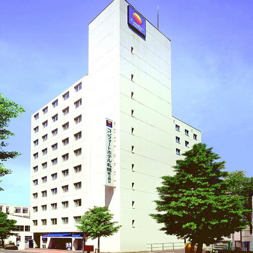 コンフォートホテル札幌南3西9...