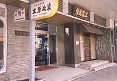 酒田駅前 工藤旅館
