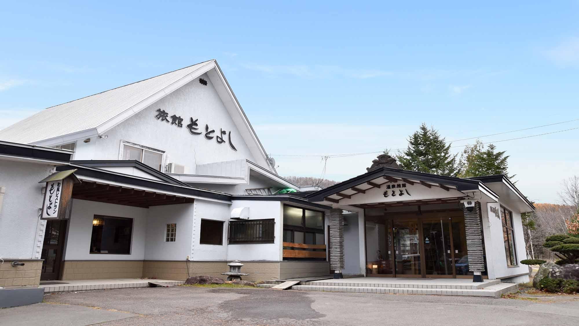 網走湖温泉 温泉旅館もとよしの施設画像