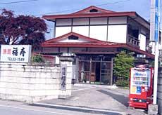 福寿旅館の外観