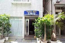ビジネスホテル三和莊の外観