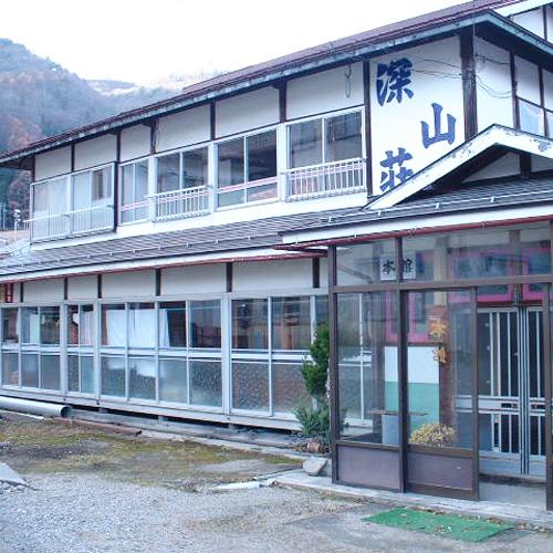 民宿 深山荘