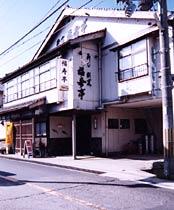 丹後のさかな屋さんが営む民宿 福寿亭